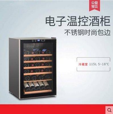 『格倫雅品』哈士奇 SC-130SSB紅酒冰箱恒溫酒櫃紅酒櫃家用展示冷藏小冰櫃冰吧