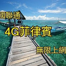 4G/3G菲律賓4日無限數據上網卡 中國聯通漫遊數據卡 電話卡 sim卡