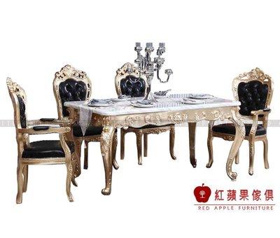 [紅蘋果傢俱] CT-01餐桌 新古典系列 餐桌 桌子 金箔 銀箔 雕刻 雕花 (另售餐椅)