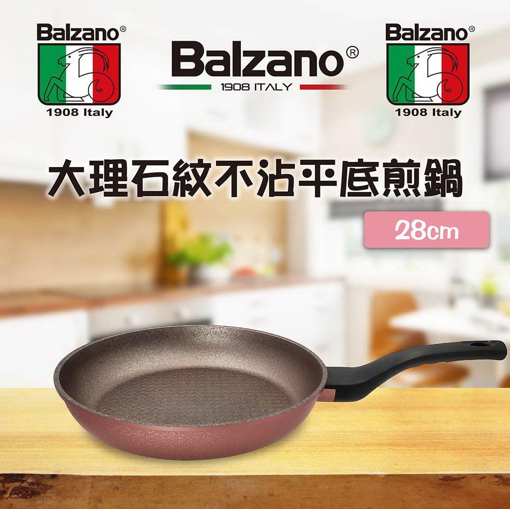 【Max魔力生活家】Balzano 大理石紋28cm不沾平底煎鍋(DS-28-FRYPAN)可刷卡