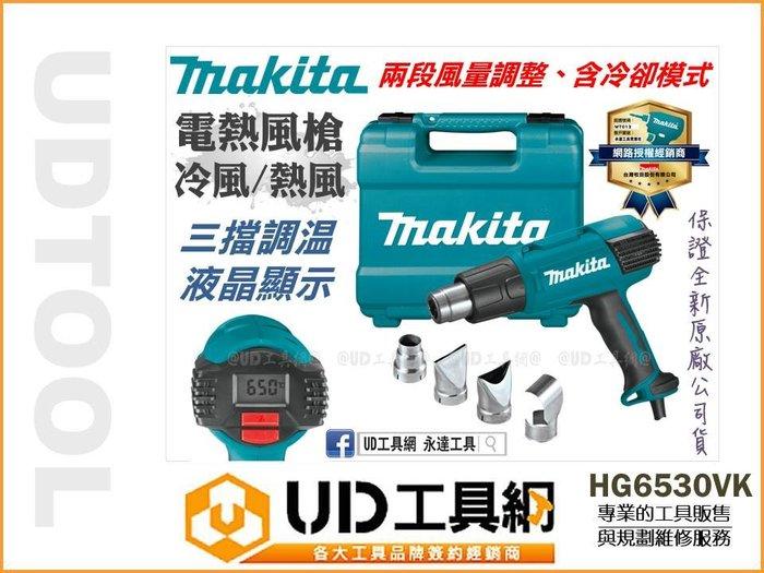 @UD工具網@ 日本牧田 電熱風槍 三段調溫 液晶顯示 HG6530VK 熱烘槍 熱熔槍 烘乾槍 熱風機 除膠 除蠟