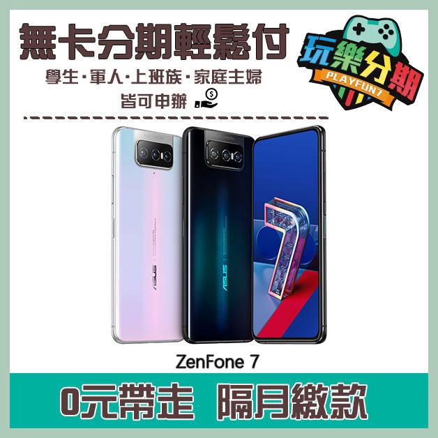 預購【無卡分期】ZenFone 7 Pro (ZS671KS 8G/256G)白/黑《學生軍人無卡現金分期》