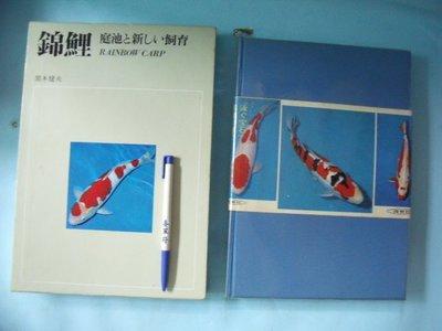 【姜軍府】《錦鯉 庭池と新しい飼育》日文書!昭和55年 黑木健夫著 保育社發行 鯉魚飼養 魚池建造