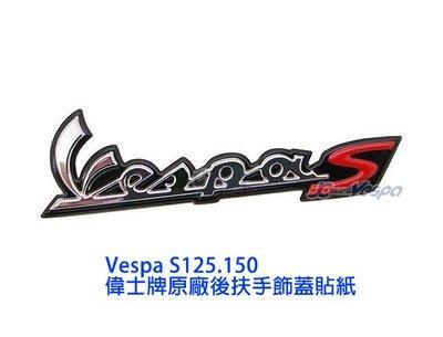 【嘉晟偉士】Vespa S125.150 偉士牌原廠後扶手飾蓋貼紙