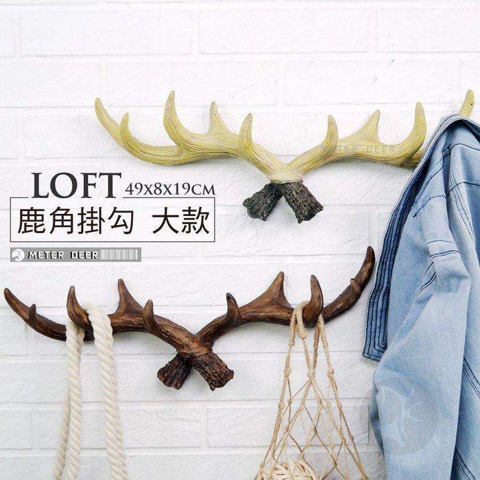 鹿角 造型 掛勾 大款 麋鹿 衣架 置物架 北歐風 復古 工業風 歐式 衣帽架 鄉村風 掛鉤 牆面 收納 掛勾-米鹿家居