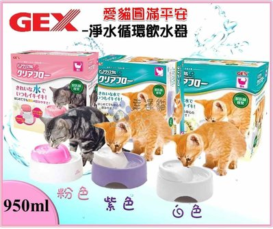 【幸運貓】(現貨😎老闆說就是要破盤價😎 日本GEX 愛貓圓滿平安-濾淨飲水器 粉/白/紫 950ML 自動飲水器