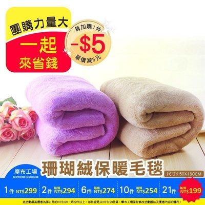 ☆每加購1件再省5元☆ 純色珊瑚絨保暖毛毯-被毯/冷氣毯/懶人毯/床巾/披肩/嬰兒包巾/保暖毯-摩布工場