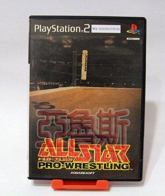 【亞魯斯】PS2 日版全明星職業摔角 All Star Pro Wrestling / 中古商品(看圖看說明)