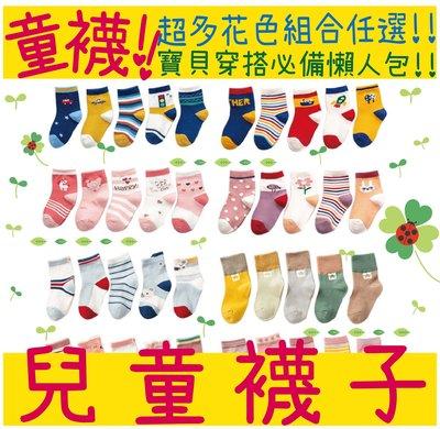 BBUY 童襪 寶寶襪 日系 韓版 兒童襪 寶寶襪 全棉襪 嬰兒襪 男童襪 女童襪 網眼襪 夏季透氣 冬季保暖 襪子
