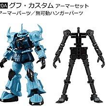 全新一盒裝甲 高達 gundam g-frame g frame 7 07 20 A Armor MS-07B-3 B3 Gouf Custom 老虎 改