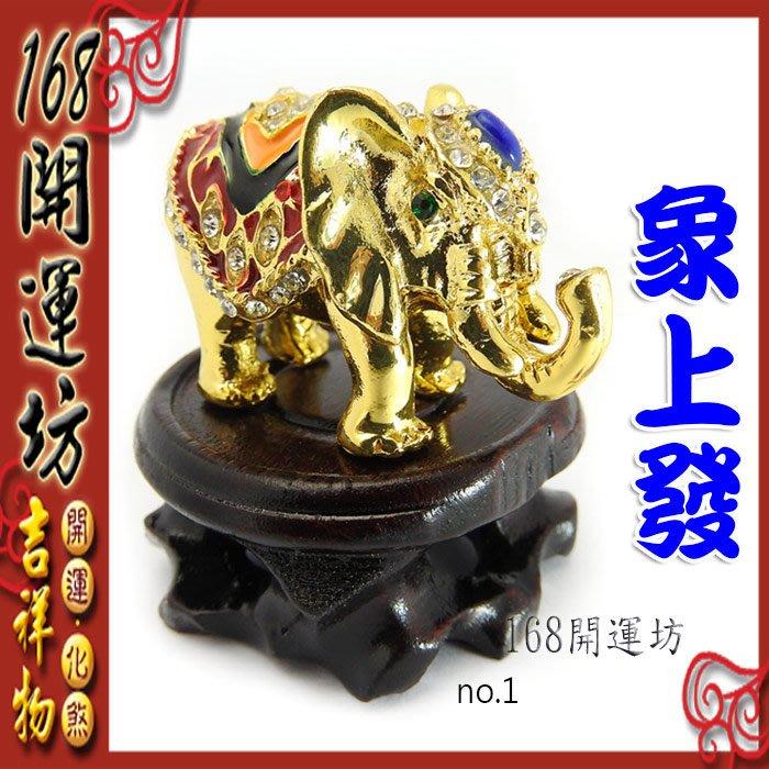 【168開運坊】銅合金系列【神象/大象~小-銅合金鑲鑽~象上發+實木底座】開光/擇日