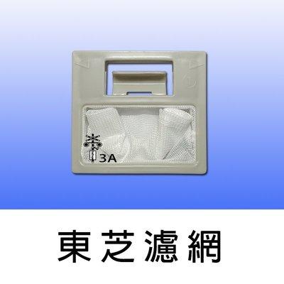 【兩個免運費】 東芝洗衣機濾網 AW-D1120S AW-VB10GS AW-DD1190S AW-G9230S