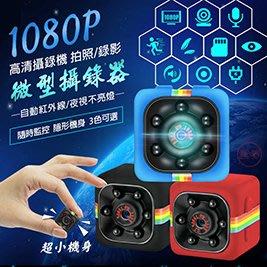 【趣嘢】SQ11《高清畫質1080P》密錄攝錄器--密錄器, 攝錄器, 1080P 【A0133】