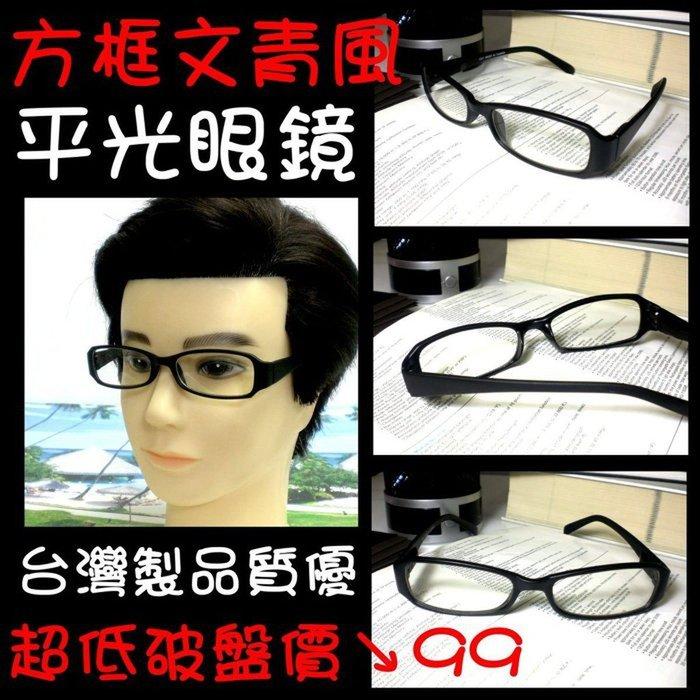 momo雜誌首推 細版小方型 彈簧鏡架 平光造型眼鏡 UV400&天王星精品 可當近視框【破盤價99】2201霧黑