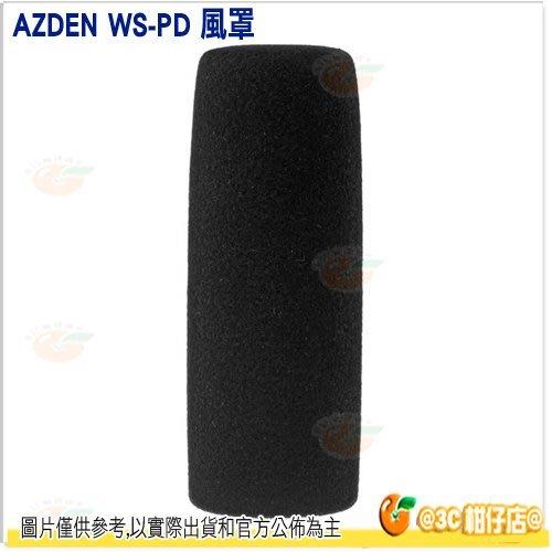 @3C 柑仔店@ Azden WS-PD 風罩 公司貨 棉罩 麥克風 槍型 收音 Wind SMX-20