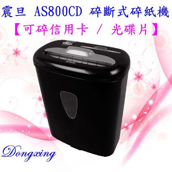 【通訊達人】 AURORA 震旦 AS800CD【可碎信用卡 / 光碟片】_8張碎斷式碎紙機
