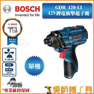 超取免運*吳師傅工具*博世 BOSCH GDR 120-LI 12V鋰電衝擊起子機(單機)GDR 12-LI可參考