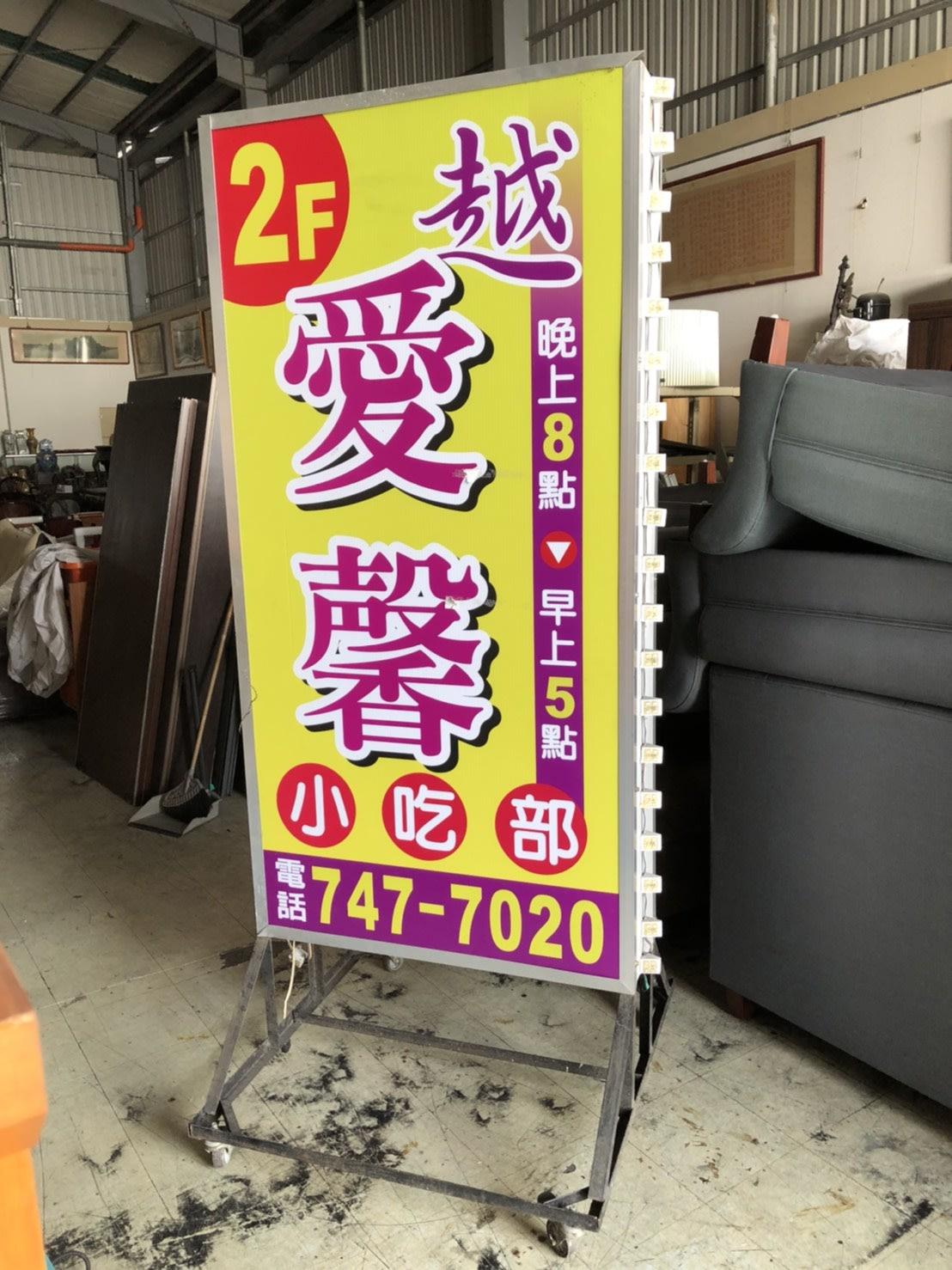 大高雄冠均二手貨中心(全省買賣)---招牌   移動式招牌    廣告看板    便宜出售