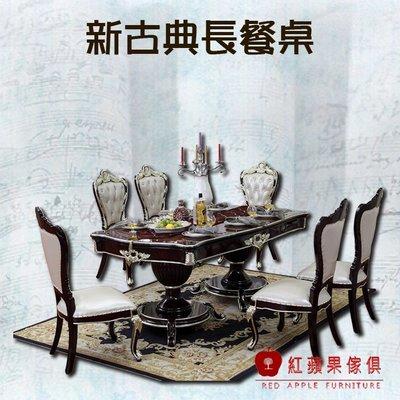 [紅蘋果傢俱]CT0059 歐式長餐桌 新古典花餐檯