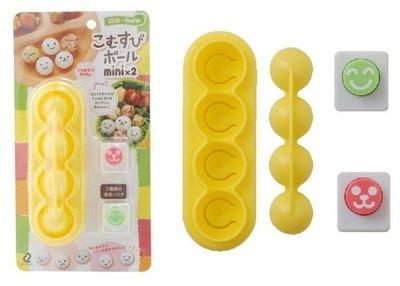 日本 Arnest 可愛迷你 球型 飯糰 壓模+ 2 海苔打洞器 模具 野餐 飯模 便當
