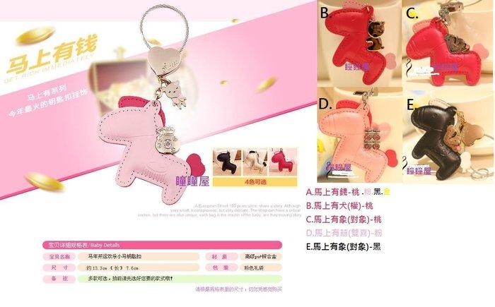 瞳瞳屋-.韓國米勒斯馬上有錢鑰匙扣~送客禮~伴娘禮~摸彩禮~交換禮物~送人馬上有犬(權).馬上有囍.馬上有象(對象)婚禮小物~