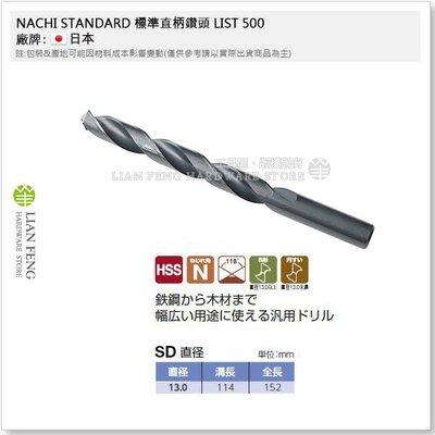 【工具屋】*含稅* NACHI 13m...