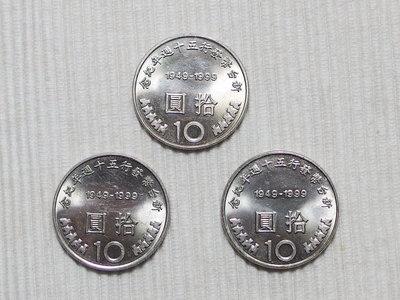 民國88年 新台幣發行五十週年紀念 拾圓硬幣 共3枚
