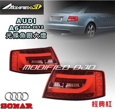 DJD Y0658 AUDI A6 04~12年 光柱型 導光尾燈 LED尾燈 經典紅