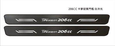 PEUGEOT 206CC carbon碳纖樣式 門檻迎賓踏板 冷光踏板