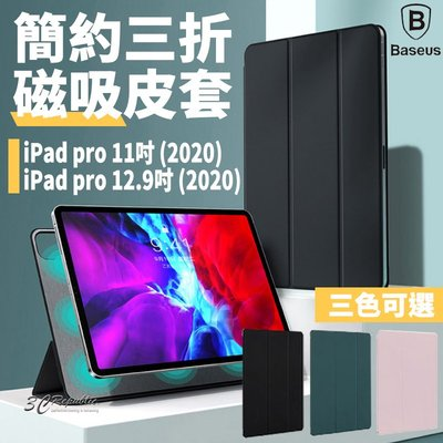 Baseus 倍思 簡約 三折 磁吸 皮套 保護套 保護殼 平板套 iPad Pro 11 12.9 吋 2020 新北市