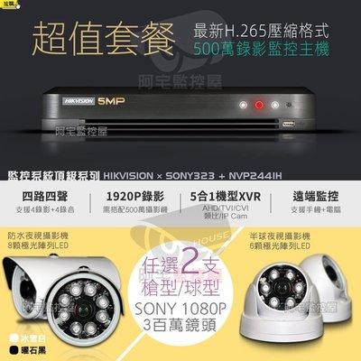 【阿宅監控屋】H.265 海康4路數位監控主機+SONY 1080P 300萬鏡頭 夜視/防水 攝影機x2 遠端 監視器