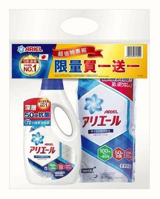 (現貨)日本Ariel 超濃縮洗衣精 組合包