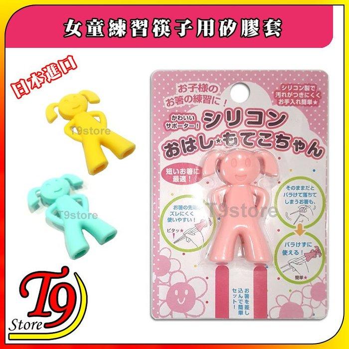 【T9store】日本進口 女童練習筷子用矽膠套