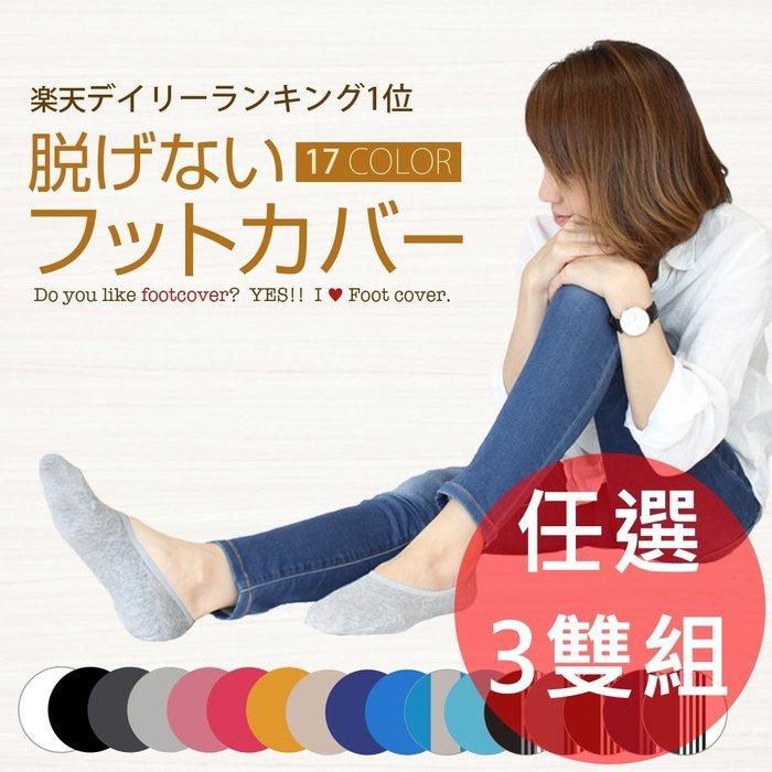 《FOS》日本 熱銷17萬雙 女生 短襪 船型襪 (3入組) 隱形襪 襪子 好搭 時尚 夏天 雜誌款 2019新款