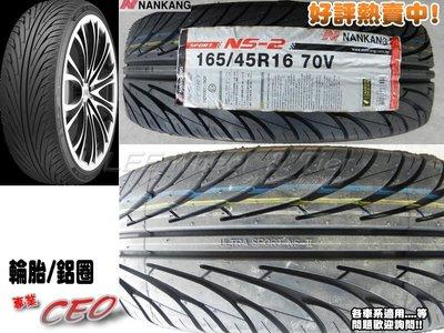 【 桃園 小李輪胎 】 南港 輪胎 NANKAN NS2 205-50-16 性能胎 全規格 特惠價供應 歡迎詢價