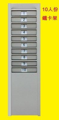 永綻*(一組10人份)打卡鐘專用鐵製打卡架-適用六欄位大卡片.卡片架.出勤卡架.考勤卡架.鐵卡架JM S210/U3