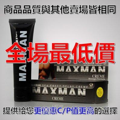 全場最低價 美國 MAXMAN DELAY CREME 私處保養 (商品與其他賣場相同 提供您更優惠C/P值更高的選擇)