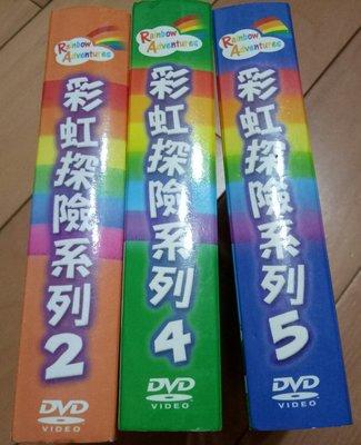 HESS何嘉仁菁英美語 幼稚園 幼兒園  小中大班~ Rainbow Adventures 2.4.5 DVD彩虹探險