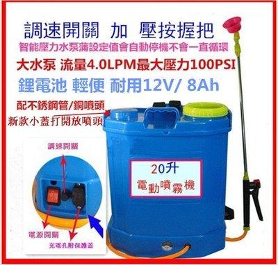 電動噴霧機 噴霧器 消毒機 噴藥機 20L 水泵 泵浦 高壓馬達 抽水機 鋰電池12V/ 8Ah
