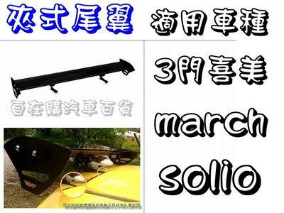 『自在購』夾式 鋁合金尾翼 SOLIO K6 K8 3門喜美 3門馬曲 MARCH 定風翼 免打孔 改裝通用型