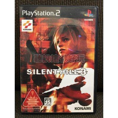 近無刮 PS2 沉默之丘3 沉默之丘 3 Silent Hill 3 日版 正版 遊戲 880 T557