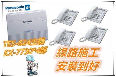 國際牌 TES-824/308 主機+4部7730話機 線路施工到好!!請看關於我!!電話總機、商用電話、電話設備!!