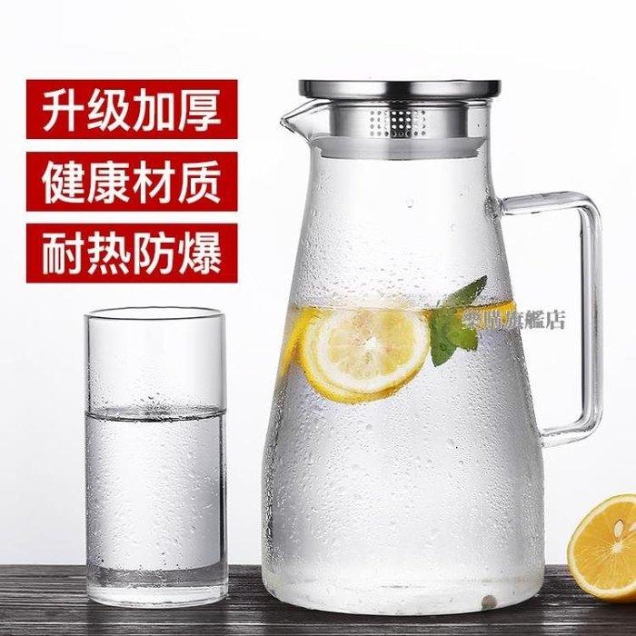 家用冷水壺玻璃耐熱高溫晾涼白開水杯果汁扎壺防爆大容量水瓶套裝 全館免運