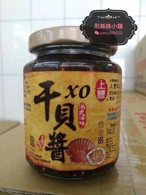 (免運費)優惠價12瓶898元上豐 XO港式海鮮干貝醬 快速出貨