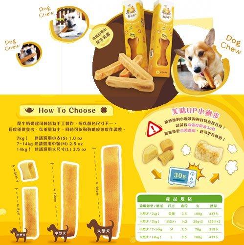 *WANG*YK MAMA 氂牛奶奶起司棒-S號28g(2入) 選用喜馬拉雅山氂牛奶乳源.乳酪棒.磨牙棒.小型犬專用