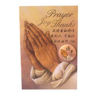 經文賀卡(大)|卡片+胸章| 禱告 |...