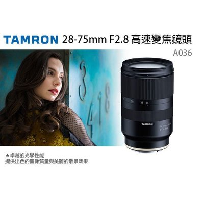 【柯達行】TAMRON 28-75mm F2.8 Di III RXD A036 SONY E接環 平輸店保/免運..A