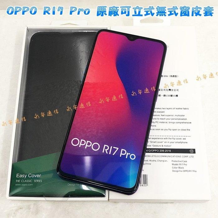 【永安】原廠公司貨 OPPO R17pro 原廠可立式無式窗皮套 原廠皮套 可立式 皮套 保護套 保護殼 手機殼 手機套