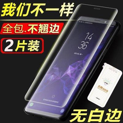 熒幕保護貼三星S8 plus手機鋼化軟膜全透明S9 全屏全包不翹邊note8非水凝膜7