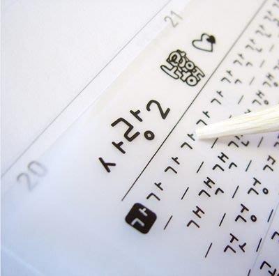 【Carrot Art】韓國 handwriting lettering set  韓文轉印貼紙